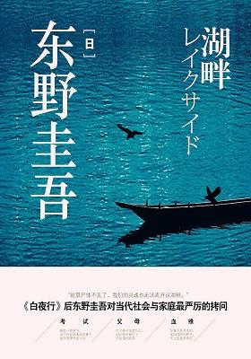 《湖畔》东野圭吾-pdf+mobi