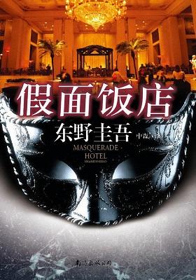 《假面饭店 (精编版)》东野圭吾-pdf+mobi