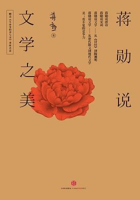 《蒋勋说文学之美(套装全5册)》蒋勋-pdf+mobi