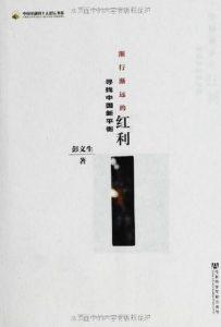 《渐行渐远的红利:寻找中国新平衡》-PDF