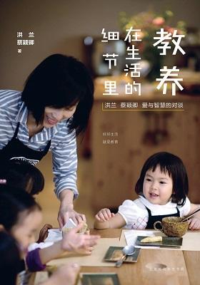 《教养在生活的细节里》洪兰-PDF