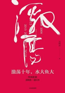 《激荡十年,水大鱼大(高清精编)》吴晓波-pdf+mobi