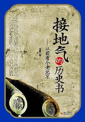 北京康福宝_《接地气的历史书-从前有个老北京》宝康-PDF - 淘书党