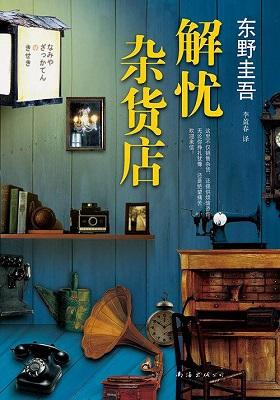 《解忧杂货店》东野圭吾-pdf+awz3+mobi