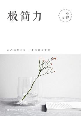 《极简力(精编版)》小野-PDF