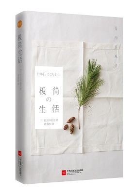 《极简生活:简而美地活》[日]有川真由美(作者)-pdf+epub+mobi