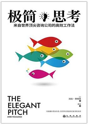 《极简思考:来自世界顶尖咨询公司的高效工作法》迈克•费廖洛(Mike Figliuolo )-pdf+epub+mobi+azw3