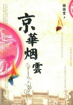 《京华烟云 (民国经典小说)》林语堂-PDF