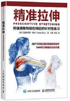 《精准拉伸:疼痛消除和损伤预防的针对性练习》王雄-PDF