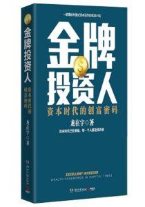 《金牌投资人》龙在宇-pdf+mobi