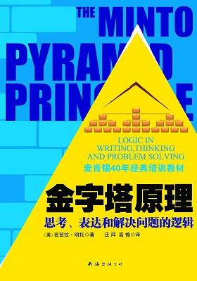 《金字塔原理》芭芭拉•明托-pdf+mobi