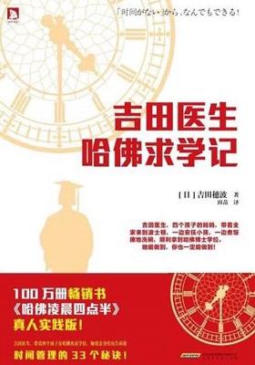 《吉田医生哈佛求学记》吉田穗波-pdf+mobi