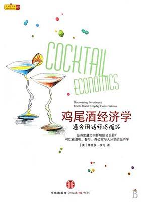 《鸡尾酒经济学:酒会闲话经济循环》(美)维克多·坎.扫描版-PDF