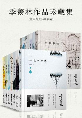 《季羡林作品珍藏集数字首发14册套装》-pdf+epub+mobi+azw3