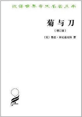《菊与刀》鲁思·本尼迪克特(Ruth Benedict)-pdf+mobi