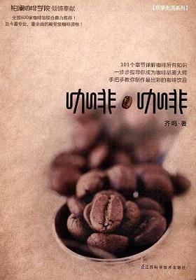 《咖啡,咖啡(乐享生活系列)》齐鸣(作者)-pdf+epub+mobi+azw3