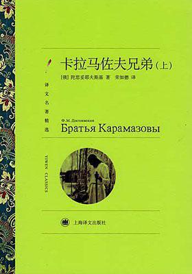《卡拉马佐夫兄弟》陀思妥耶夫斯基-pdf+azw3