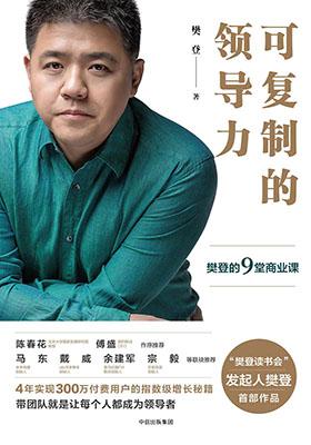 《可复制的领导力:樊登的9堂商业课 (精编版)》樊登-pdf+mobi