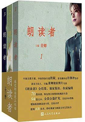 《朗读者 》套装共3册 -pdf+epub+mobi+azw3