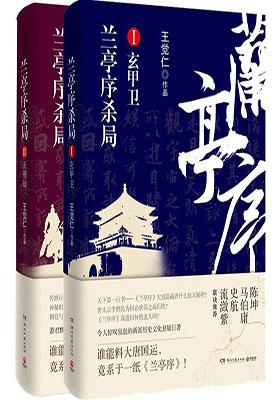 《兰亭序杀局1+2》(套装共2册)王觉仁-pdf+epub+mobi+azw3