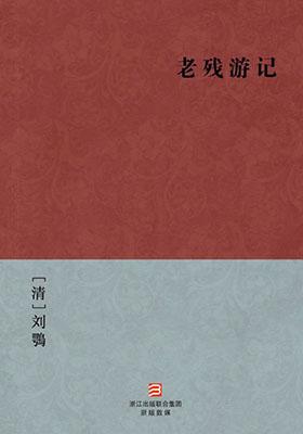 《老残游记》刘鶚 -PDF