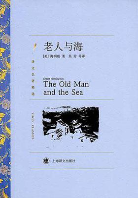 《老人与海》欧内斯特·海明威-pdf+azw3
