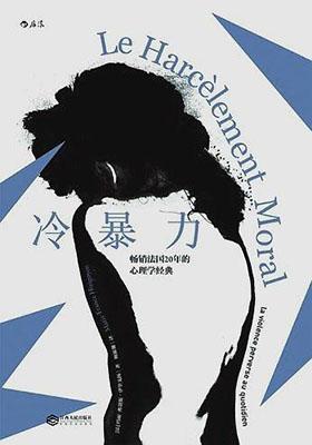 《冷暴力》[法]玛丽·弗朗斯·伊里戈扬(作者)-pdf+epub+mobi