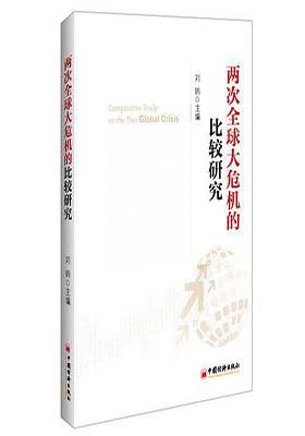 《两次全球大危机的比较研究》刘鹤-PDF