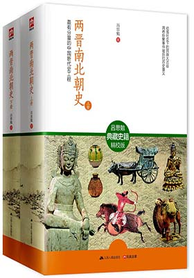 《两晋南北朝史:全2册》吕思勉-pdf+epub+mobi+azw3