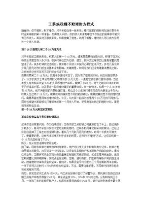 《工薪族稳赚不赔理财方程式》-PDF