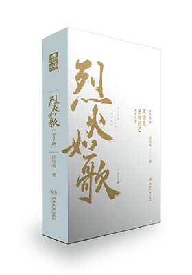 《烈火如歌 (全两册)》(精编版)-PDF