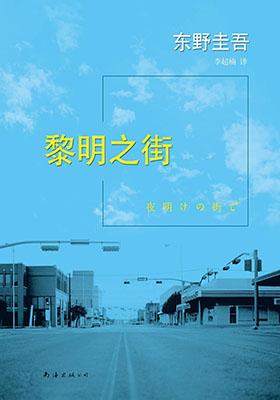 《黎明之街》[日]东野圭吾(作者)-pdf+epub+azw3