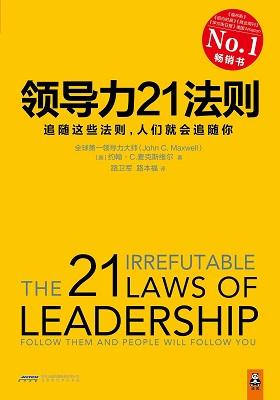 《领导力21法则:追随这些法则,人们就会追随你》约翰•麦克斯维尔博士-pdf+azw3