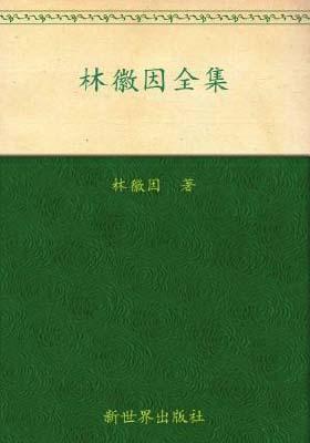《林徽因全集》林徽因(精编版)-pdf