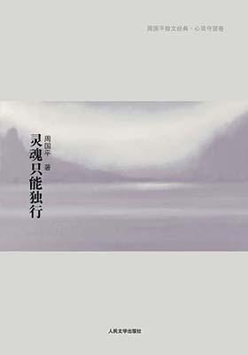 《灵魂只能独行》(精编版)-pdf+epub+mobi+azw3