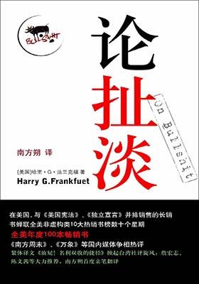 《论扯澹》哈里·G·法兰克福-PDF
