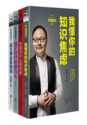 《罗辑思维成长书系全集》(套装共4册)-pdf
