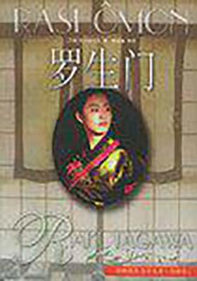 《罗生门》芥川龙之介(精编版)-pdf+epub+mobi+azw3