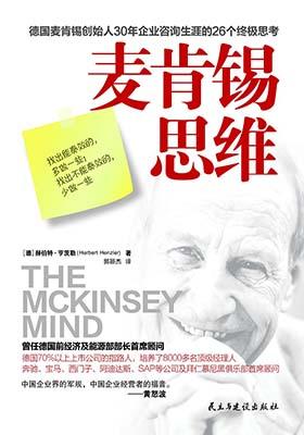 《麦肯锡思维 (精编版) 》赫伯特·亨茨勒-PDF