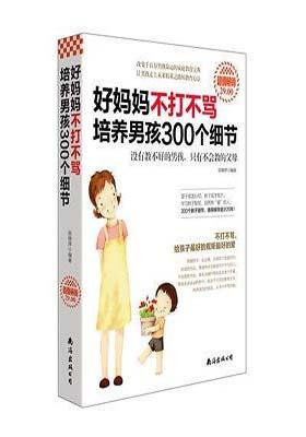 《好妈妈不打不骂培养男孩300个细节 (精编版)》 -PDF
