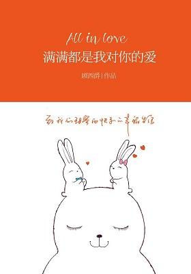 《满满都是我对你的爱》顾西爵-PDF
