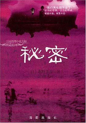 《秘密》东野圭吾-pdf+mobi