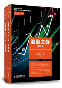 《浪潮之巅(精排完整版)》吴军(作者)-epub+mobi+pdf