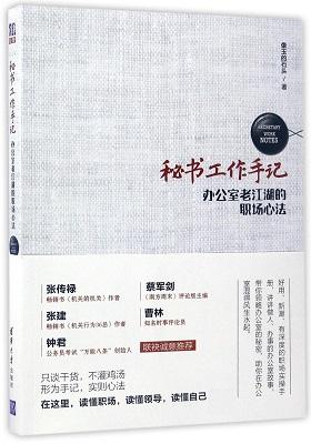 《办公室老江湖的职场心法》-PDF