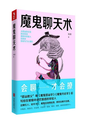 《魔鬼聊天术》(精编版)-pdf+epub+mobi+azw3