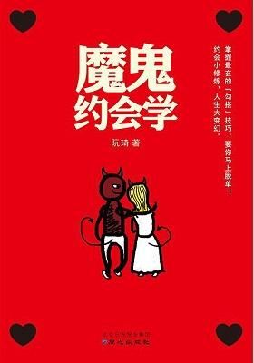 《魔鬼约会学》阮琦-pdf+mobi