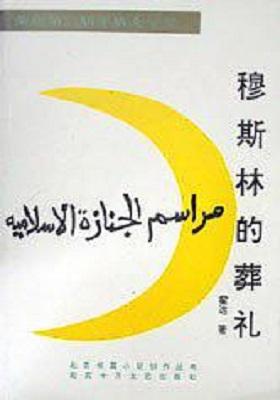 《穆斯林的葬礼》-PDF