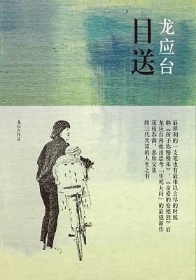 《目送》龙应台 -PDF