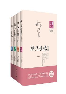 《纳兰性德全集》(套装全4册)-pdf+epub+mobi