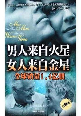 《男人来自火星,女人来自金星(套装共4册)》约翰·格雷-pdf+azw3